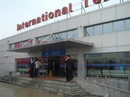20061208-wuxiairport.jpg