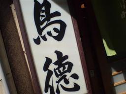 20070226-toritoku.jpg