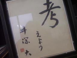 20070402-ibuka.jpg.JPG