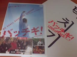 20070520-pacchigi.jpg