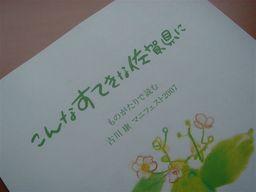 20070710-furukawa.jpg