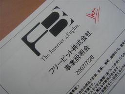 20070712-soukai.jpg