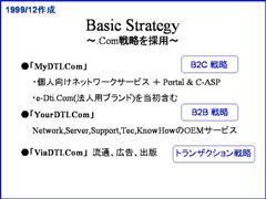 20070726-stockholder-99memo.jpg