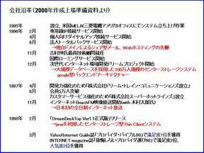 20070726-stockholder-DTI1.jpg.JPG