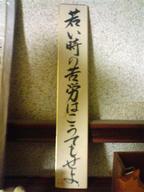 20070818-fukuoka-wakaitoki.jpg