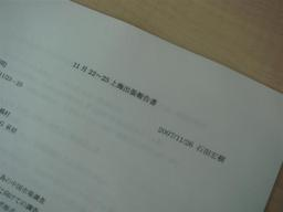 20071126-report.JPG