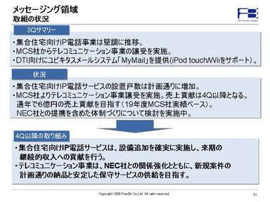 20080310-jigyou-31.jpg