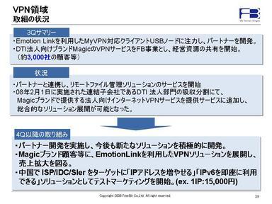 20080310-jigyou-39.jpg