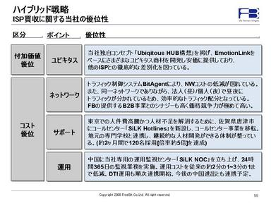 20080310-jigyou-50.jpg