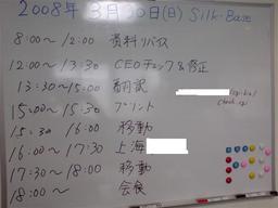 20080330-sb-aj.jpg