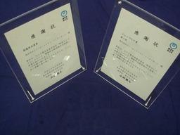 20080718-award.jpg