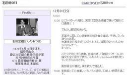 20080811-diary.JPG