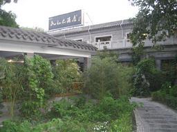 20080901-beijing-restaurant2.jpg.JPG
