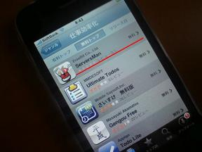 20090205-AppStore.jpg