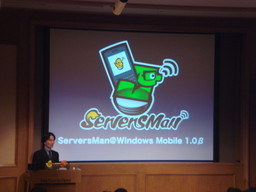 20090514-ServersMan-WindowsMobile.jpg