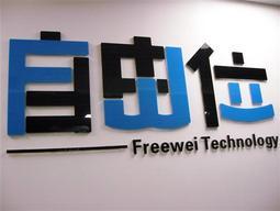 20100417-freewei.JPG