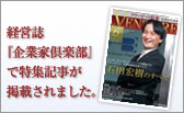 経営誌『企業家倶楽部』 (2010年6月号) にフリービットの特集記事が掲載されました